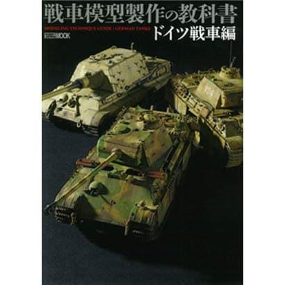 戦車模型製作の教科書 ドイツ戦車編(ホビージャパンMOOK 705) [ムックその他]