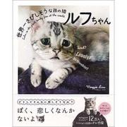 世界一さびしそうな顔の猫 ルフちゃん [単行本]