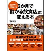 500店舗を繁盛店にしたプロが教える 3か月で「儲かる飲食店」に変える本 [単行本]