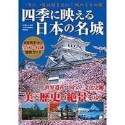 四季に生える日本の名城-一生に一度は行きたい!城めぐりの旅(にちぶんMOOK) [ムックその他]
