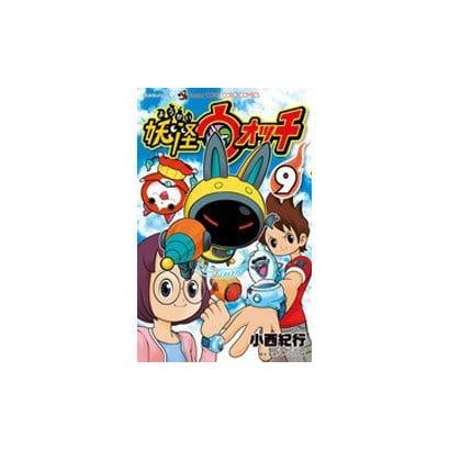 妖怪ウォッチ<9>(コロコロコミックス) [コミック]