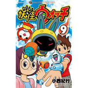 妖怪ウォッチ 9(てんとう虫コロコロコミックス) [コミック]