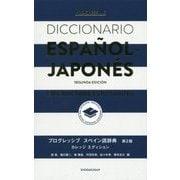 プログレッシブスペイン語辞典カレッジエディション 第2版 [事典辞典]