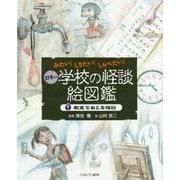 みたい!しりたい!しらべたい!日本の学校の怪談絵図鑑〈1〉教室でおこる怪談 [全集叢書]