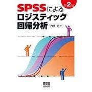 SPSSによるロジスティック回帰分析 第2版 [単行本]