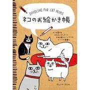 ネコのお絵かき帳 [単行本]