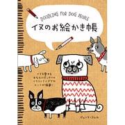 イヌのお絵かき帳 [単行本]