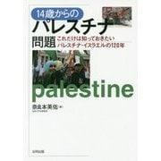 14歳からのパレスチナ問題―これだけは知っておきたいパレスチナ・イスラエルの120年 [単行本]