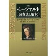 モーツァルト演奏法と解釈 新版 [単行本]
