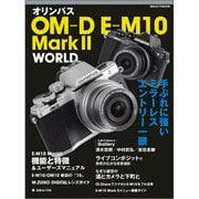 オリンパス OM-D E-M10 MarkII WORLD―手ぶれに強いミラーレスエントリー一眼 (日本カメラMOOK) [ムックその他]