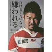 負けるぐらいなら、嫌われる―ラグビー日本代表、小さきサムライの覚悟 [単行本]