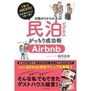 知識ゼロからの民泊ビジネス がっちり成功術―Airbnb [単行本]