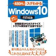 480円でスグわかるWindows10 (100%ムックシリーズ) [ムックその他]