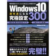 Windows10が超快適になる究極設定300 [単行本]