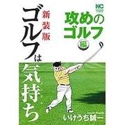 ゴルフは気持ち 攻めのゴルフ編 新装版(ニチブンコミックス) [コミック]