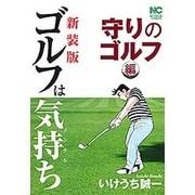 ゴルフは気持ち 守りのゴルフ編 新装版(ニチブンコミックス) [コミック]