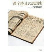 漢字廃止の思想史 [単行本]