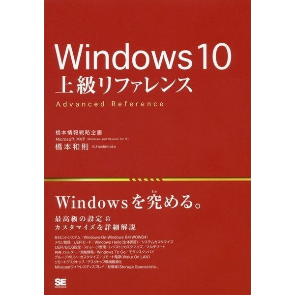 Windows10上級リファレンス [単行本]
