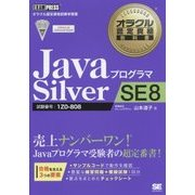 JavaプログラマSilver SE 8(オラクル認定資格教科書) [単行本]