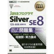 JavaプログラマSilver SE8スピードマスター問題集(オラクル認定資格教科書) [単行本]