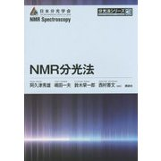 NMR分光法(分光法シリーズ〈3〉) [単行本]