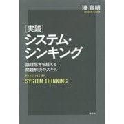 実践システム・シンキング―論理思考を超える問題解決のスキル [単行本]