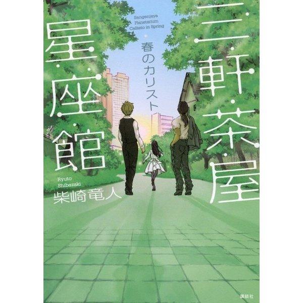 三軒茶屋星座館―春のカリスト [単行本]