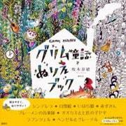 グリム童話ぬりえブック(講談社の実用BOOK) [単行本]