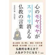 心のモヤモヤがスッキリ消える仏教の言葉-仏教的な考え方で人生がラクになる! [単行本]