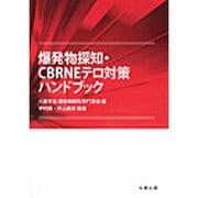 爆発物探知・CBRNEテロ対策ハンドブック [単行本]
