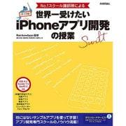No.1スクール講師陣による世界一受けたいiPhoneアプリ開発の授業―iOS 9 & Xcode 7 & Swift 2対応 改訂版;第2版 [単行本]