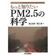 もっと知りたいPM2.5の科学 [単行本]