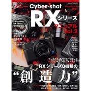 ソニー Cyber-shot RXシリーズ マニュアル Vol.2― (日本カメラMOOK) [ムックその他]
