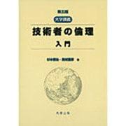 大学講義 技術者の倫理 入門 第五版 [単行本]