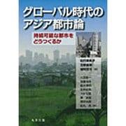 グローバル時代のアジア都市論―持続可能な都市をどうつくるか [単行本]