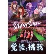 Silent Siren 2015年末スペシャルライブ 覚悟と挑戦