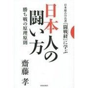 日本人の闘い方―日本最古の兵書『闘戦経』に学ぶ 勝ち戦の原理原則 [単行本]