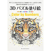 3Dパズル塗り絵 Color by Numbers (ブティックムック) [ムックその他]