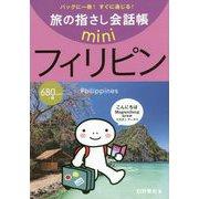 旅の指さし会話帳mini フィリピン(フィリピノ語) [単行本]