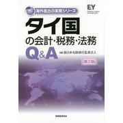 タイ国の会計・税務・法務Q&A 第2版 (海外進出の実務シリーズ) [単行本]