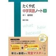 たくや式中学英語ノート 3 [単行本]