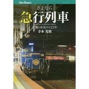 さよなら急行列車―波瀾と栄光の122年(キャンブックス) [単行本]