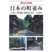 歴史文化遺産 日本の町並み〈上巻〉 [単行本]