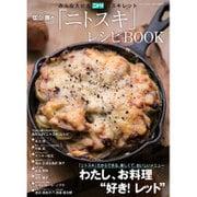 塩山舞の「ニトスキ」レシピBOOK (三才ムック vol.853) [ムックその他]