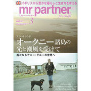 mr partner (ミスター パートナー) 2016年 03月号 [雑誌]