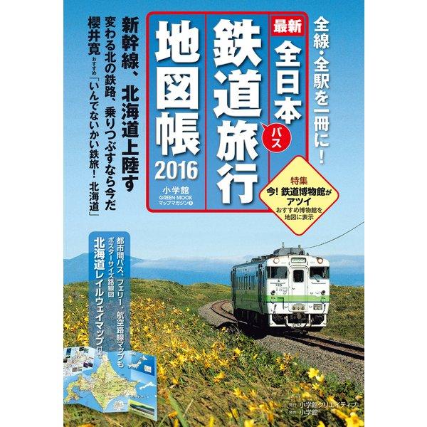 全日本鉄道旅行地図帳2016年版 [ムックその他]