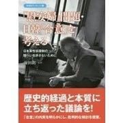 「慰安婦」問題・日韓「合意」を考える―日本軍性奴隷制の隠ぺいを許さないために(彩流社ブックレット) [単行本]