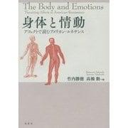 身体と情動―アフェクトで読むアメリカン・ルネサンス [単行本]