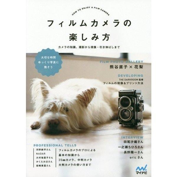 フィルムカメラの楽しみ方―カメラの知識、撮影から現像・引き伸ばしまで [単行本]