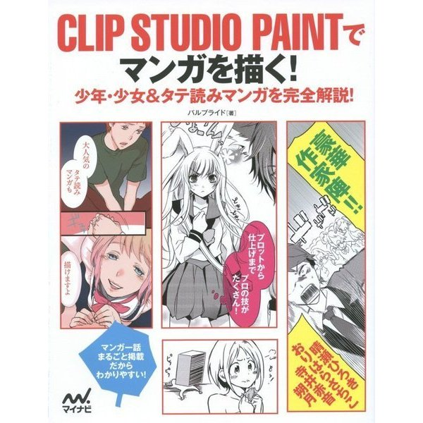 CLIP STUDIO PAINTでマンガを描く!―少年・少女&タテ読みマンガを完全解説! [単行本]